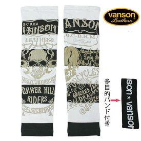 バンソン アームシェード VANSON アームカバー サポーター スカル ボーダー 刺繍 日焼け防止 刺青隠し 2枚入り NVAS-702 VANSON(バンソン) アームウォーマー タトゥー隠し