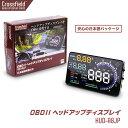 Crossfield 日本語パッケージ 後付け 車載 ヘッドアップディスプレイ スピードメーター タコメーター HUD OBD2 走行距…