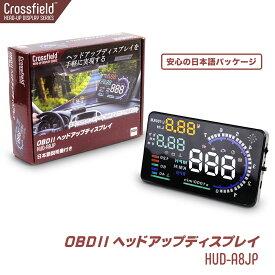 Crossfield 日本語パッケージ 後付け 車載 ヘッドアップディスプレイ スピードメーター タコメーター HUD OBD2 走行距離 ディスプレイ表示 A8