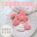 アイシングクッキー 誕生日 4枚セット 数字 名前入れ ハート かわいい
