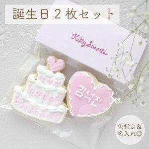 アイシングクッキー 誕生日 オーダー 2枚セット 名前入れ オーダーメイド 記念日 可愛い