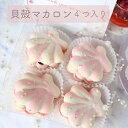 韓国マカロン トゥンカロン 貝殻 マカロン 4つ入り