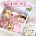 ギフト マカロン アイシングクッキー 名入れ 名前 オーダー 誕生日 プレゼント ピンク 可愛い お中元