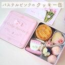 クッキー缶 パステルピンク リボン付き アイシングクッキー 可愛い 誕生日プレゼント お花 ガレット ポルボローネ クッキー