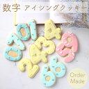 数字 アイシングクッキー 淡色 ハート ドット 可愛い 誕生日 プレゼント ケーキ オーダー
