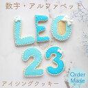 数字 アルファベット アイシングクッキー 淡色 リボン 可愛い 誕生日 プレゼント ケーキ オーダー
