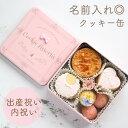 内祝い 出産祝い クッキー缶 アイシングクッキー 名入れ 女の子 ピンク 可愛い お菓子 焼き菓子
