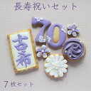 長寿祝い アイシングクッキー 還暦 喜寿 米寿 古希 傘寿 卒寿 白寿 クッキー プレゼント ケーキトッパー お祝い