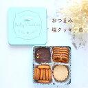 【楽天スーパーセール7日間限定10%オフ】敬老の日 おつまみ 塩クッキー 缶 プレゼント お酒 クッキー クッキー缶 お洒落 水色 リボン