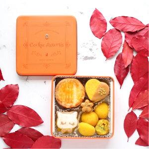 秋 クッキー缶 【Autumn Orange × Pumpkin】 かぼちゃ ハロウィン オレンジ ガレット パンプキン 猫 ネコ 可愛い 手土産 アイシングクッキー ポルボローネ