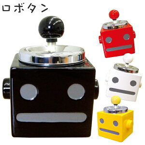 回転灰皿 ロボタン 全4色 AR-969 愛龍社 おもしろ かわいい フタ付き 卓上灰皿
