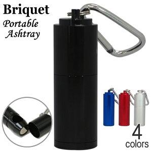 携帯灰皿 Briquet ブリケ マグアッシュ BRT-400 全4色 マグネット付き 便利 筒型 携帯 灰皿 おしゃれ スタイリッシュ