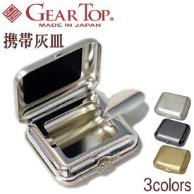 携帯灰皿 GEAR TOP ギアトップ GT-100 全3色 タバコ置き付き 便利な ポケット携帯灰皿