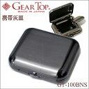 GEAR TOP ギアトップ携帯灰皿 GT-100BNS ブラックニッケルサテーナ