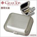 GEAR TOP ギアトップ携帯灰皿 GT-100DS ダイヤシルバーサテーナ