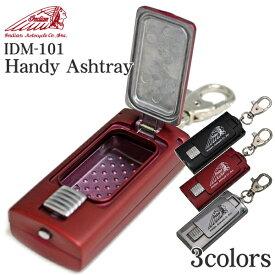 携帯灰皿 インディアンモトサイクル おしゃれ IDM-101 ホルダー付き スプリング式 ハンディ アシュトレイ