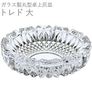 卓上灰皿 トレド 大 ガラス製灰皿 直径185mm 日本製 応接室 会議室 業務用 P-05508