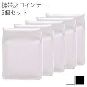 携帯灰皿 交換用 インナー ホワイト 5個セット ソフト携帯灰皿 ポケハイ 携帯灰皿インナー