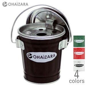 卓上灰皿 オハイザラ 0.35Lサイズ 全4色 トタン製 バケツ型 フタ付き 灰皿 OHAIZARA
