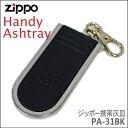 ZIPPO 携帯灰皿 PA-31 ブラック