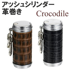 携帯灰皿 アッシュシリンダー 本牛革巻き クロコダイル柄 全2色 携帯に便利なホルダー付き携帯灰皿