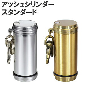 携帯灰皿 アッシュシリンダー スタンダード 全2色 携帯に便利なホルダー付き携帯灰皿