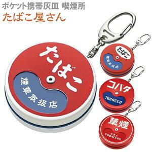 携帯灰皿 喫煙所 たばこ屋さん 全4種類 単品販売 おしゃれ 懐かしい 大人かわいい ペンギンライター 日本製