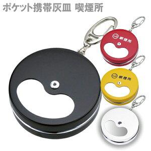 携帯灰皿 喫煙所 全4色 ペンギンライター ブラック レッド イエロー ホワイト ホルダー付き レトロ おしゃれ かわいい 懐かしい 便利 携帯 灰皿