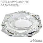 クリスタルガラス灰皿ヘキサゴンカット(140mm)ペンギン・卓上灰皿