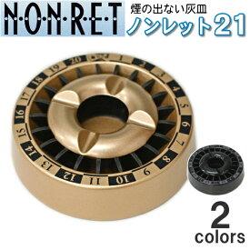 おしゃれ灰皿 ノンレット21 卓上灰皿(140mm)全3色 NONRET ペンギンライター【再入荷】