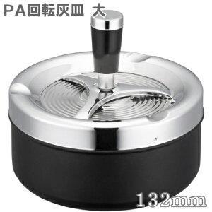 卓上灰皿 PA 回転灰皿 大 直径約132mm ペンギンライター フタ付き クリーン 灰皿 卓上