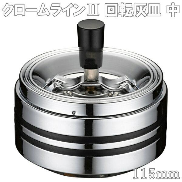 クロームライン2 回転灰皿 中(115mm)ペンギン・フタ付き卓上灰皿