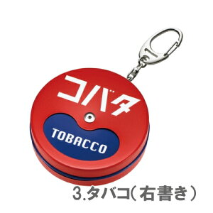 携帯灰皿 喫煙所 たばこ屋さん:3.タバコ(右書き)