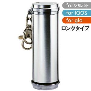 携帯灰皿 アッシュシリンダー ロング 筒型 携帯に便利 ホルダー付き アルミ製 携帯 灰皿 おしゃれ シンプル