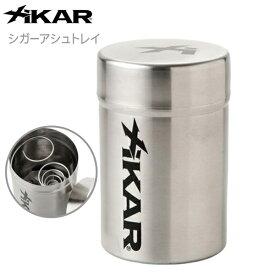 XiKAR ザイカー シガーアシュトレイ 424AC アルミ製 葉巻用 灰皿 79982 ジカー