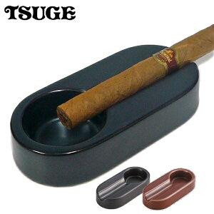 葉巻用灰皿 イースター シガーアシュトレイ 全2色 陶製 シガー灰皿 黒 ブラック 茶 ブラウン 柘製作所 80450 80451