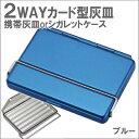 シガレットケースにもなるカラフルな2WAYカード型灰皿 603-0005 ブルー
