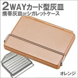 シガレットケースにもなるカラフルな2WAYカード型携帯灰皿603