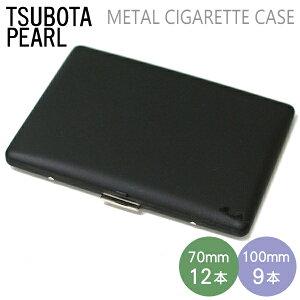 シガレットケース コスモス9 マットブラック 100mm 9本 / 70mm 12本 兼用 コスモス 9/12 メタルシガレットケース 1-04069-10 たばこ入れ メタル 金属製