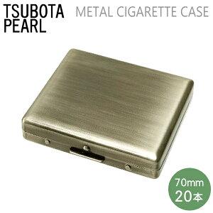 シガレットケース 70mm 20本用 RYOケース 真鍮古美 メタルシガレットケース 1-13626-31
