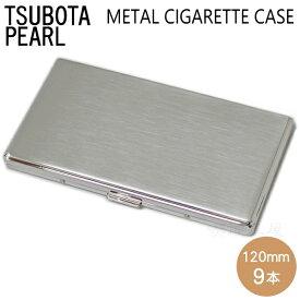 シガレットケース 120mm 9本用 ルピナス9 シルバーサテン メタルシガレットケース 1-19926-61