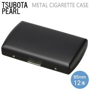 シガレットケース 85mm 12本用 ヴィーナス12 マットブラック メタルシガレットケース 1-21069-10