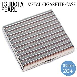 シガレットケース 85mm 20本用 メタルシガレットケース ウェーブ20 ニッケル 1-51407-81