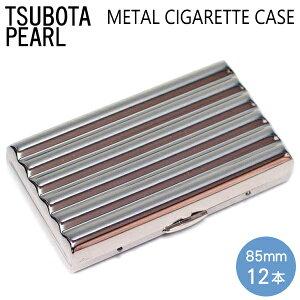 シガレットケース 85mm 12本用 ウェーブ12 ニッケル メタルシガレットケース 1-53407-81