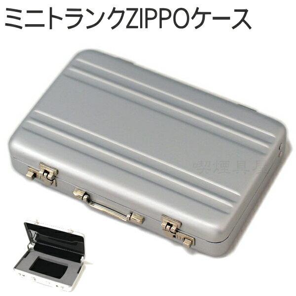 ウインドミル アルミ製 ミニトランク A101-0003 ZIPPOケース【誕生日】【記念日】【バレンタイン】【ギフト】