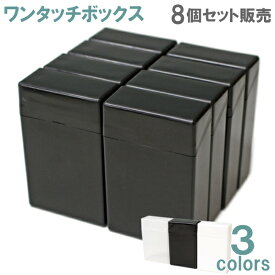 【8個セット】ワンタッチボックス お得なまとめ販売 全3色 レターパックライト限定 日本製 プラスチック シガレットケース 煙草入れ タバコケース 便利な小物入れ 収納ケース カードケース 軽い 便利 丈夫 安い 手軽