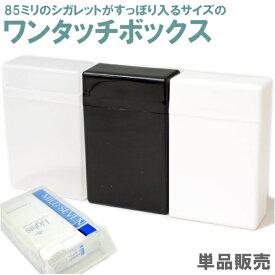 ワンタッチボックス 日本製 プラスチック シガレットケース 単品販売 全3色 タバコケース 小物入れ カードケース 名刺入れ シンプル 軽い 便利 丈夫 安い 手軽