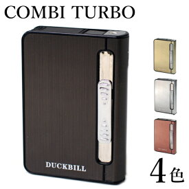 コンビターボ ライター付き シガレットケース タバコケース 85mm/8本