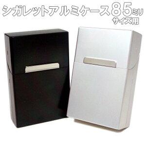 シガレットアルミケース 全2色 85ミリ シガレットケース アルミ製 タバコケース 85mm用