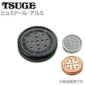 たばこ用保湿器 ヒュミドール アルミ 保湿器 小型 全3色 ブラック 77609 シルバー 77610 ゴールド 77611